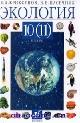 Экология 10-11 кл. Учебник